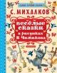 Веселые сказки в рисунках В.Чижикова